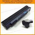 Батарея ACER One D255 10.8V 4400mAh Black