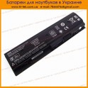 Батарея HP DV4-5000 10.8V 4400mAh