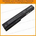 Батарея HP DV7 14.4V 4400mAh (HSTNN-IB75)
