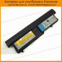 Батарея Lenovo S10-3T Black 7.4V 68Wh