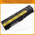 Батарея Lenovo SL410 10.8V 4400mAh
