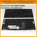 Keyboard RU for HP Compaq 5310M ( RU Black )