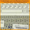 Клавиатура для ноутбука MSI U135 RU White