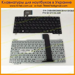 Клавиатура Samsung NC110 RU Black (9z.N7CSN.00R)