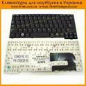 Клавиатура Samsung NC10 RU Black (CNBA5902419)