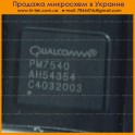 PM7540