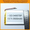 Аккумулятор 3,7v 3500mAh 75*95mm