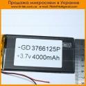 Аккумулятор 3,7v 4000mAh 65*125mm