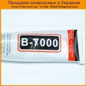 Клей силиконовый  B-7000, 110ml